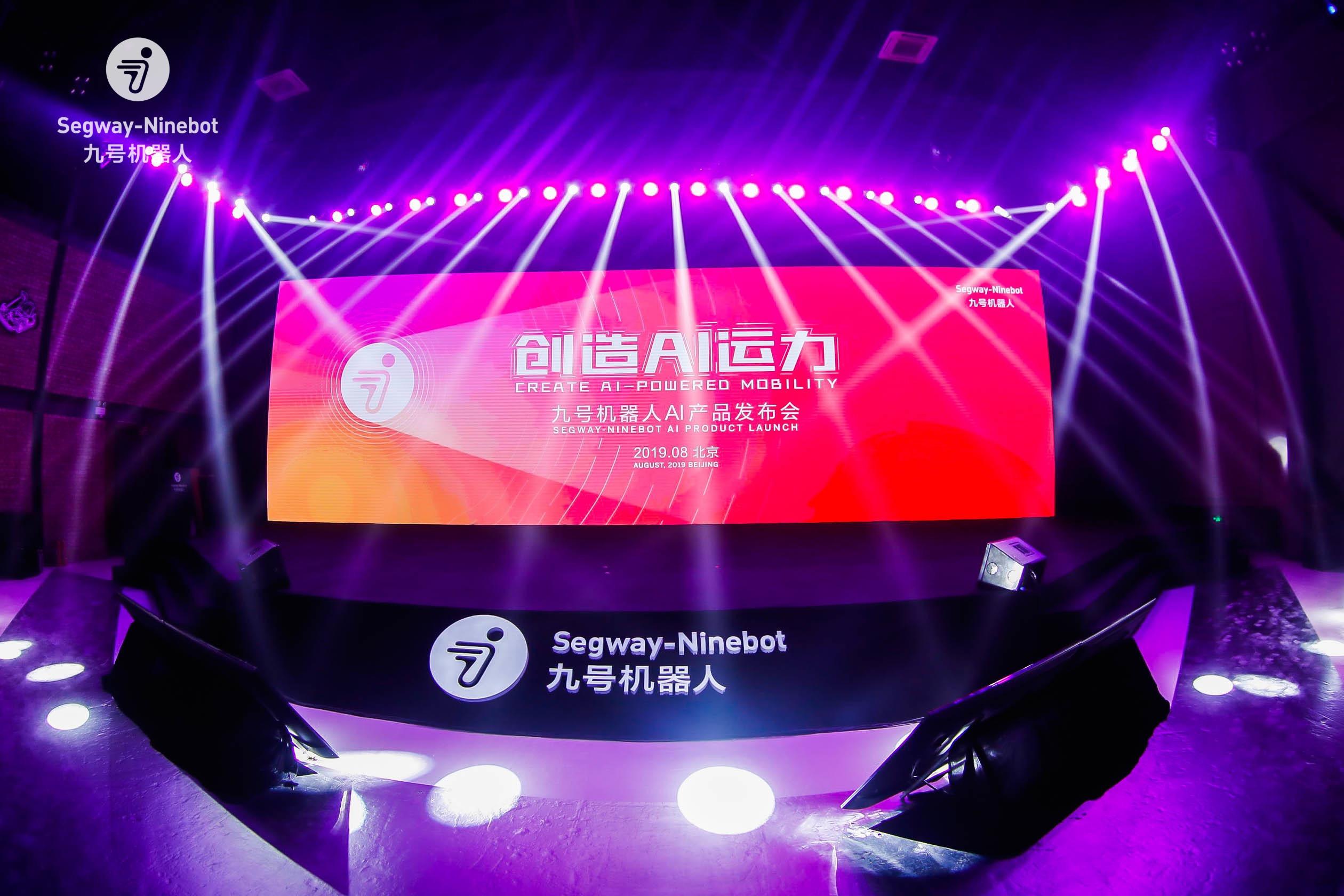 九号机器人在京发布三款配送机器人新品
