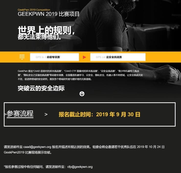 GeekPwn云安全挑战赛开放赛启动招募