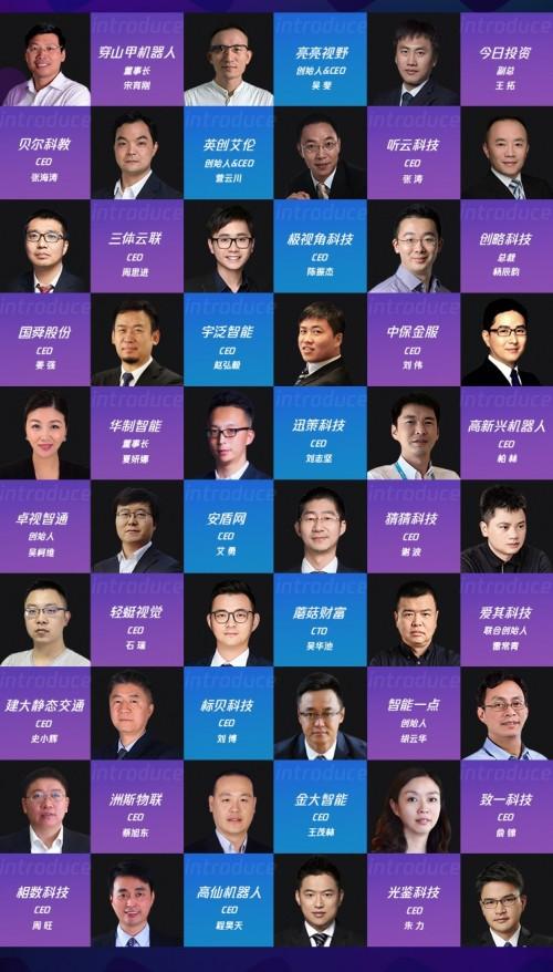 腾讯AI加速器三期成员名单公布,录取率仅2%