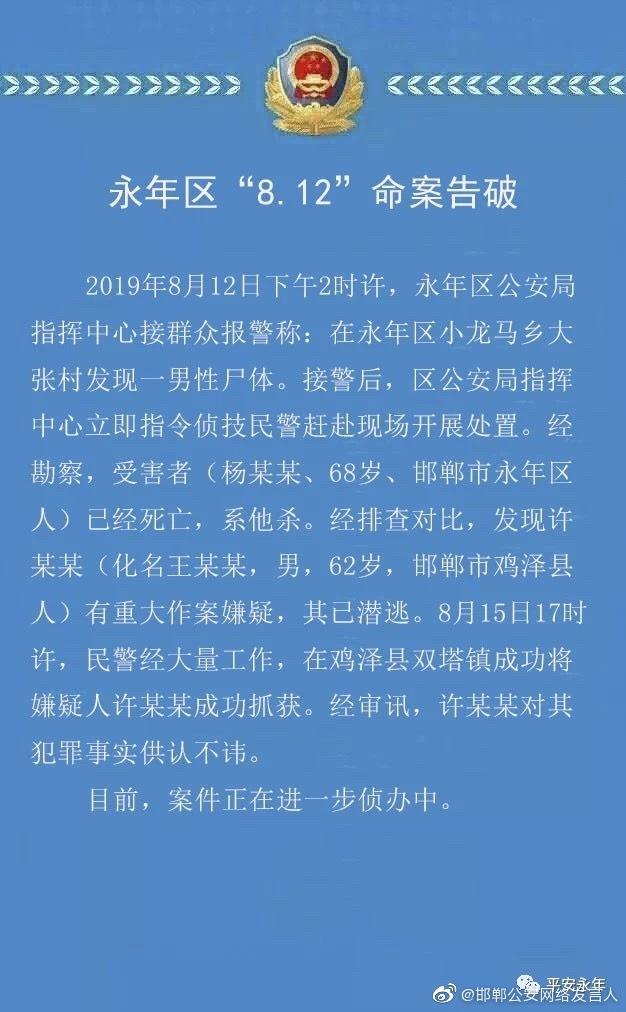 河北邯郸一68岁男子遇害,警方3天抓获62岁命案嫌疑人