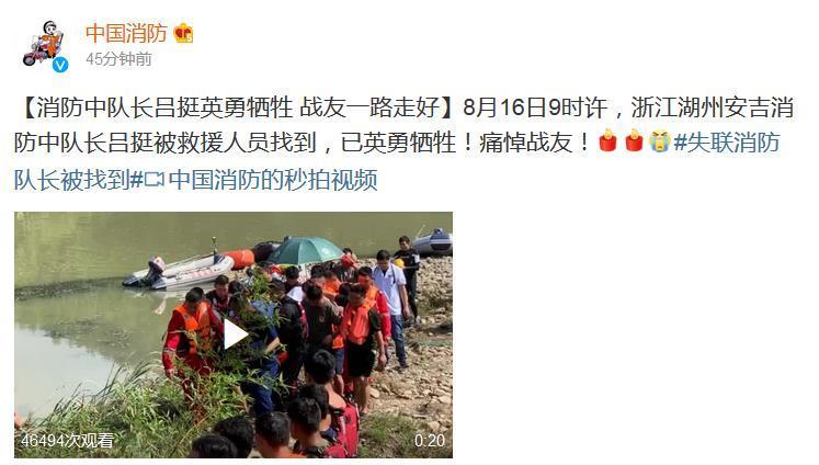 浙江湖州安吉消防中队长吕挺被找到 已英勇牺牲