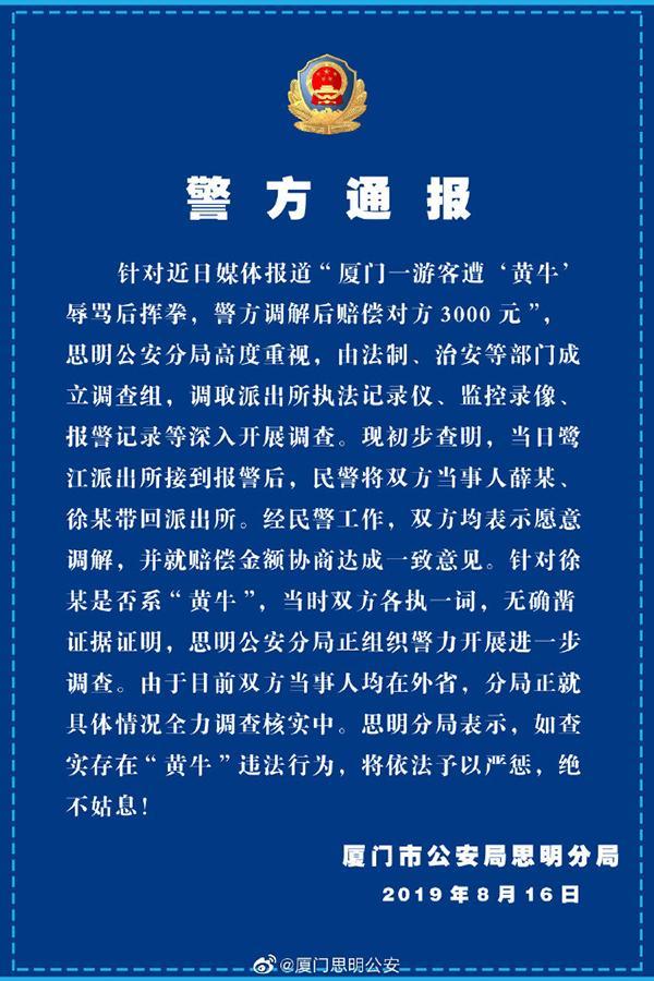 """厦门警方通报""""游客遭'黄牛'辱骂后挥拳赔三千"""":深入调查"""