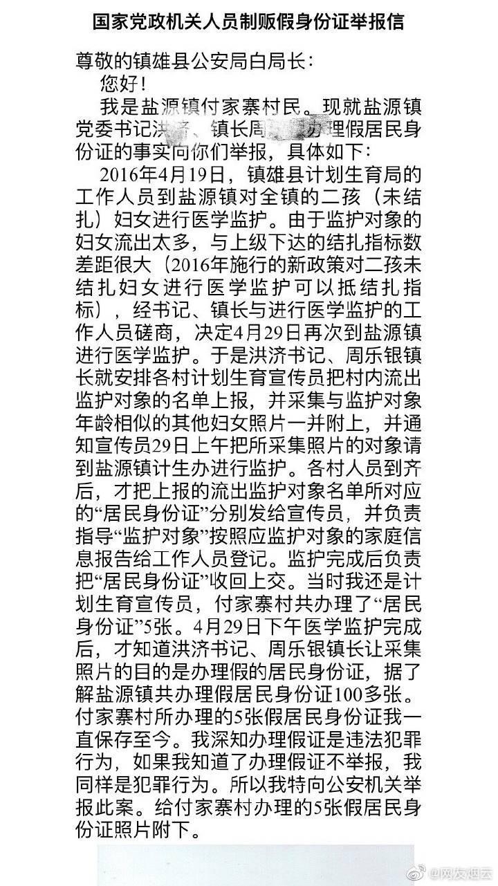 """镇雄县回应""""盐源为补人数伪造身份证"""":副镇长所为,已处理"""