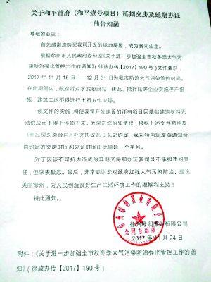 """绿地徐州再次延期交房 声称""""属不可抗力"""""""