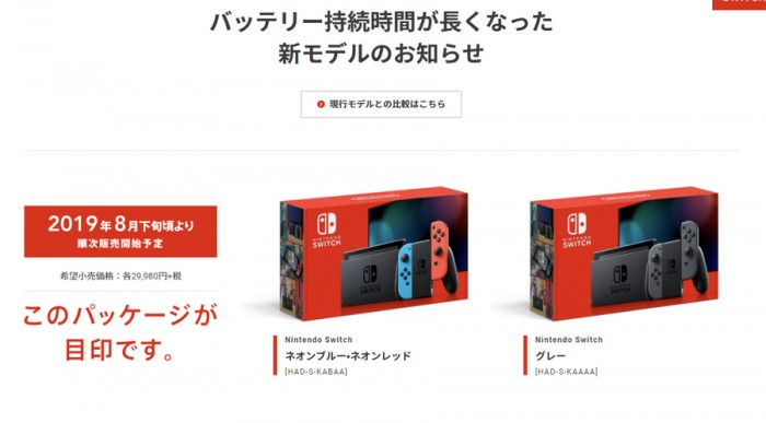 新版Nintendo Switch的续航实测