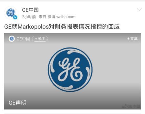 """通用电气中国回应""""财务造假"""":指控完全错误"""