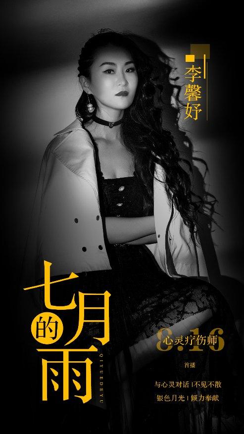 李馨妤情歌《七月的雨》首播 心灵疗伤师触动听众内心