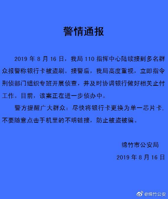 四川绵竹警方:多人银行卡被盗刷,已协调银行做好止付工作