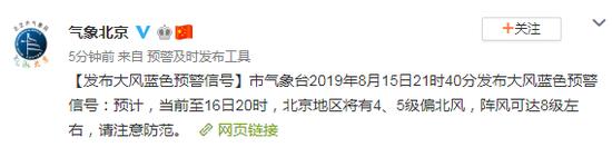8级阵风狂吹 北京发布大风蓝色预警