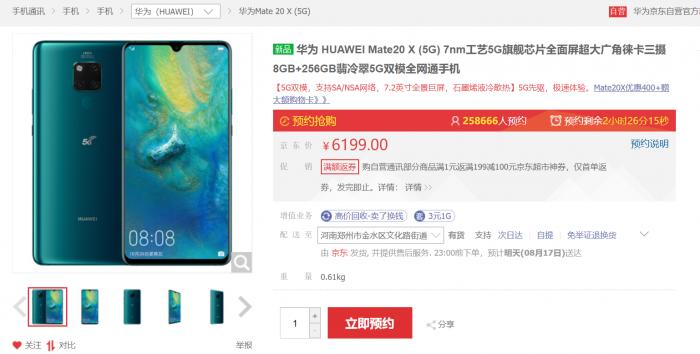 华为Mate 20 X 5G发售:麒麟980+巴龙5000双7nm芯片