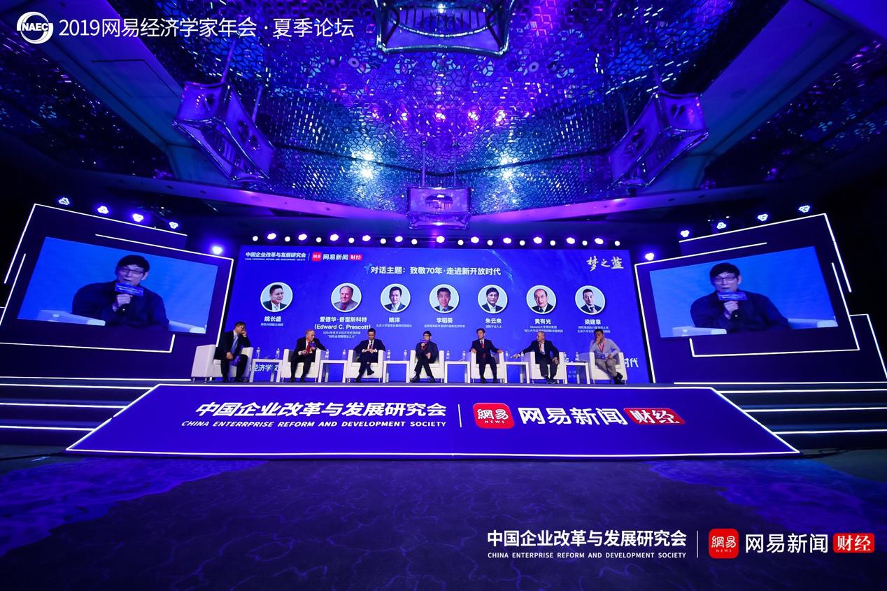 2019网易经济学家年会夏季论坛在沪举行 汇聚全球行业精英
