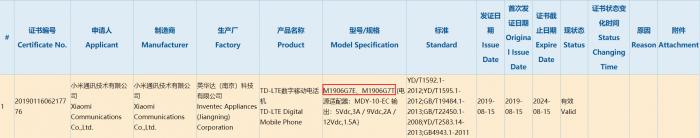 小米新机获认证:支持18W快充