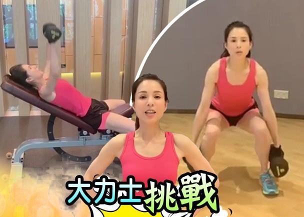李若彤晒健身短片自称女汉子 举哑铃猛做深蹲仍面不改色