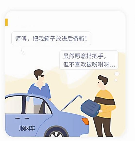 顺风车 车主和乘客是什么关系