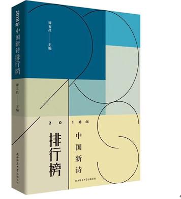 《2018年中国新诗排行榜》在京发布