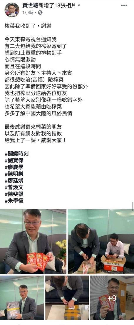 """""""榨菜哥""""签收两箱榨菜:希望藉由吃榨菜多多了解中国大陆风俗民情"""