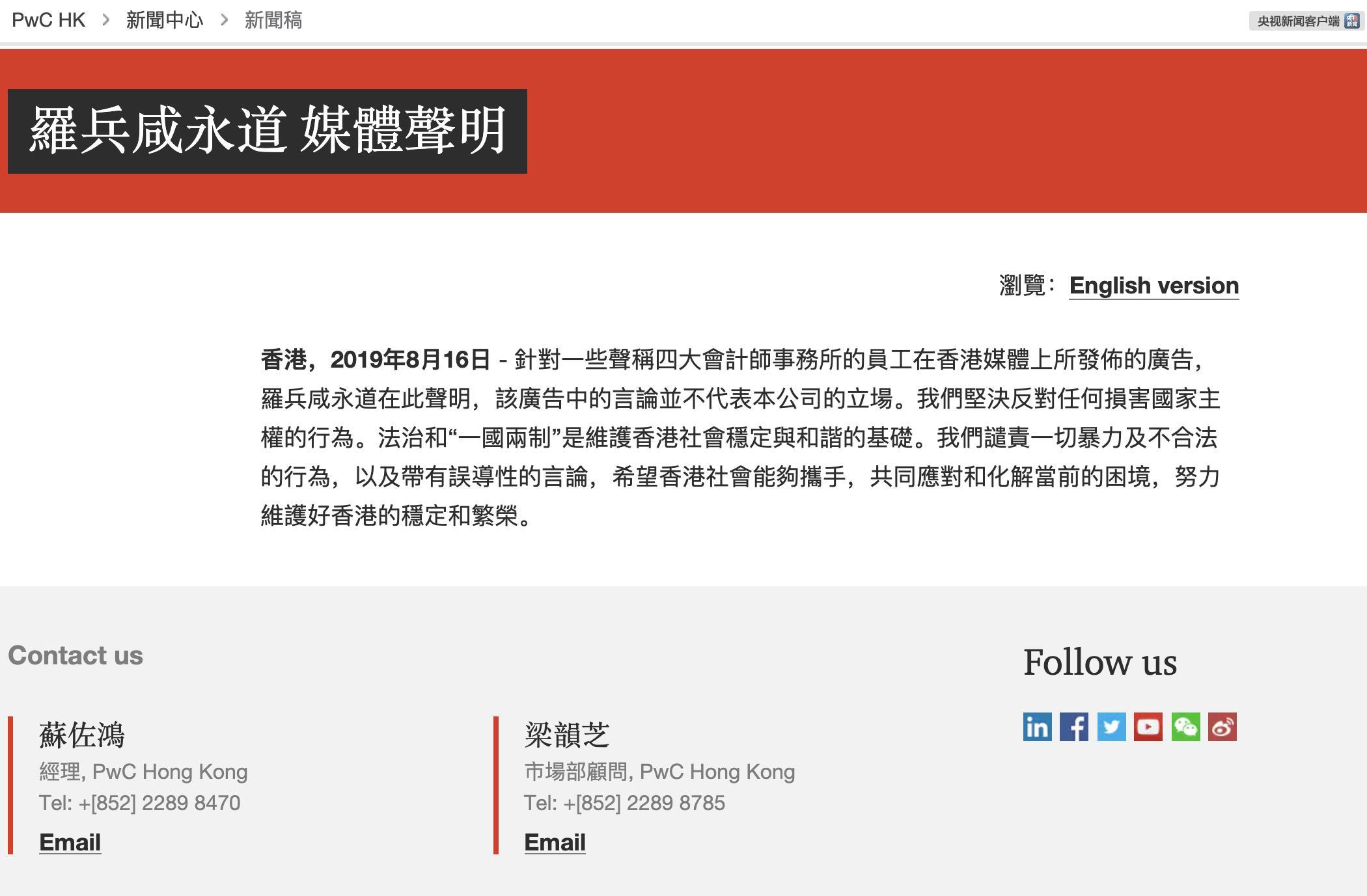 四大会计师事务所发表声明谴责香港近期暴力行为
