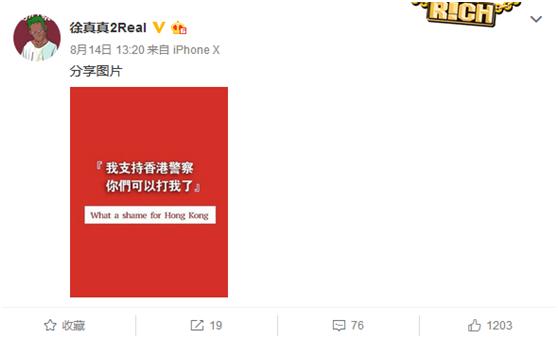 大陆歌手取消台湾演出,称因对方要求其删除撑香港警察微博