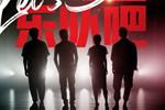 《一路乐队吧》今晚首播 领队团开启抢人模式