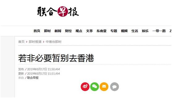 新加坡人亲历:在香港机场示威者强行搜身,我们讲华语也被打了