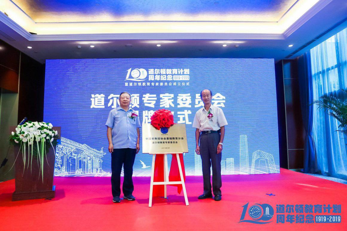 道尔顿教育计划100周年纪念暨道尔顿专家委员会成立仪式在京举行
