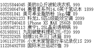 818今晚提前开抢 苏宁相关负责人:价格突破冰点