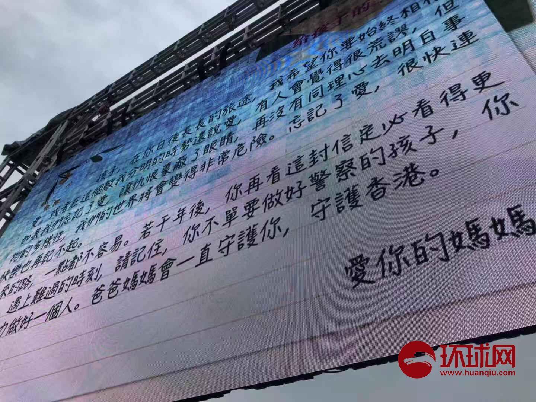 香港警嫂写给孩子的信:为香港努