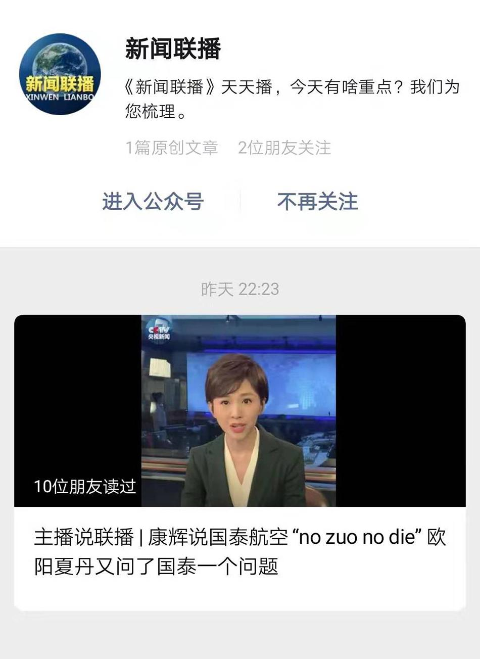 新闻联播微信公众号上线,首条微信推送谈了国泰航空