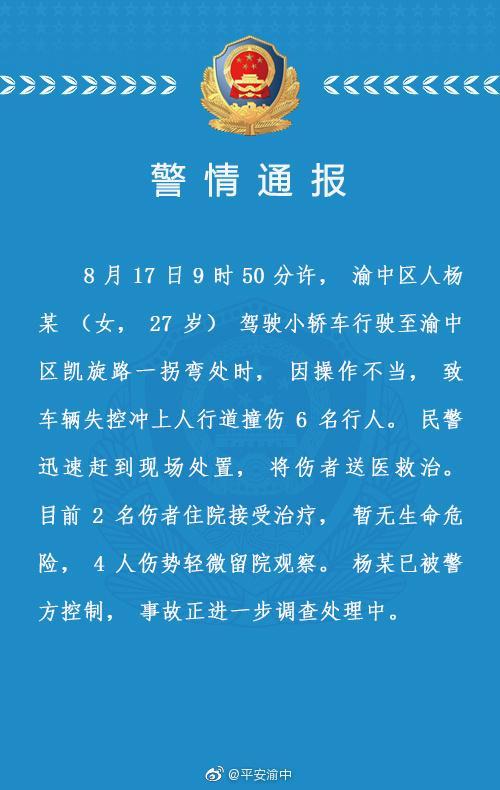 重庆渝中一轿车失控冲上人行道 撞伤6名行人