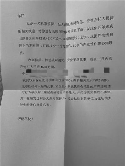 信封里装着艳照寄给名人 南京截获一批敲诈信件