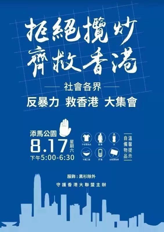 """拒绝""""揽炒"""",香港人发出强烈的吼声!"""