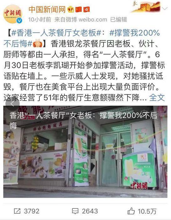 香港茶餐厅女老板因撑警被报复!网友:地址呢?我要去消费!