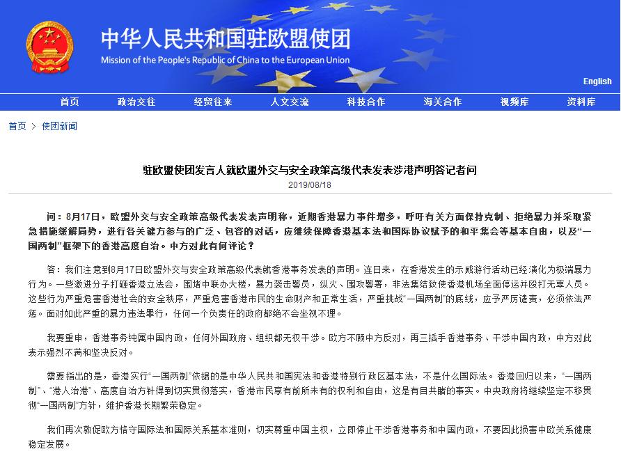 中国驻欧盟使团回应欧盟外交与安全政策高级代表涉港声明