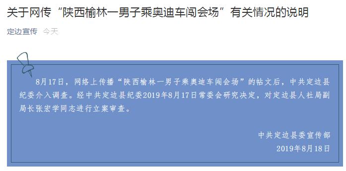 """陕西定边通报""""男子乘奥迪车闯会场"""":对人社局副局长张宏学进行立案审查"""