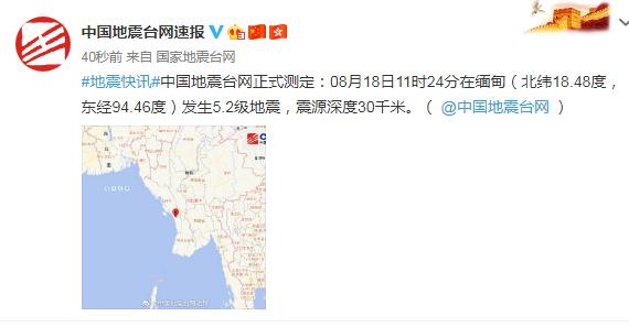 缅甸发生5.2级地震 震源深度30千米