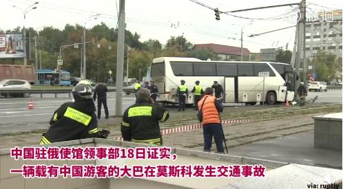 一辆大巴在莫斯科发生交通事故,11名中国游客受伤