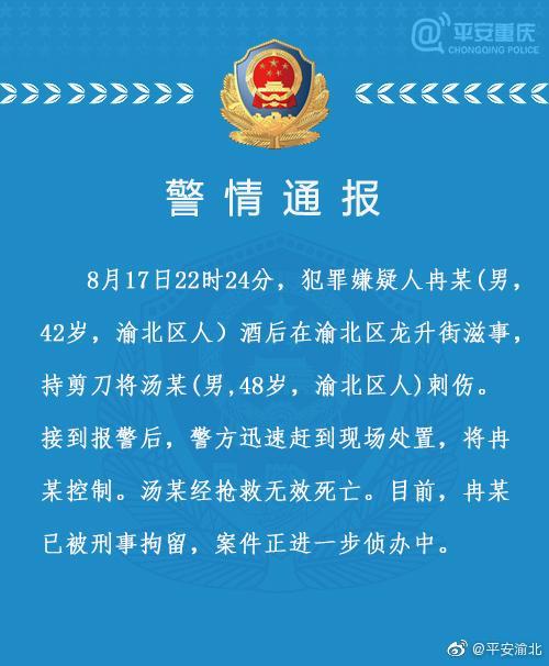 重庆渝北警方通报:一男子酒后滋事,持剪刀将一人刺伤致死