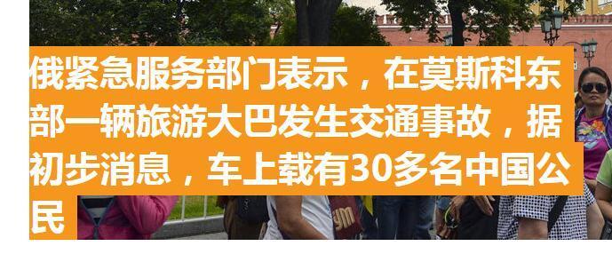 莫斯科一大巴发生事故 车上载32名中国公民,15人受伤