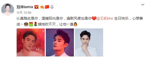 王凯迎37岁生日 刘涛发文祝福:让他一直火