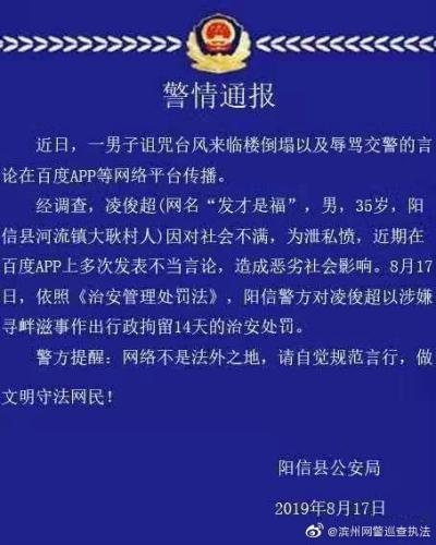 男子网上诅咒台风来临楼倒塌 涉寻衅滋事被行拘14天