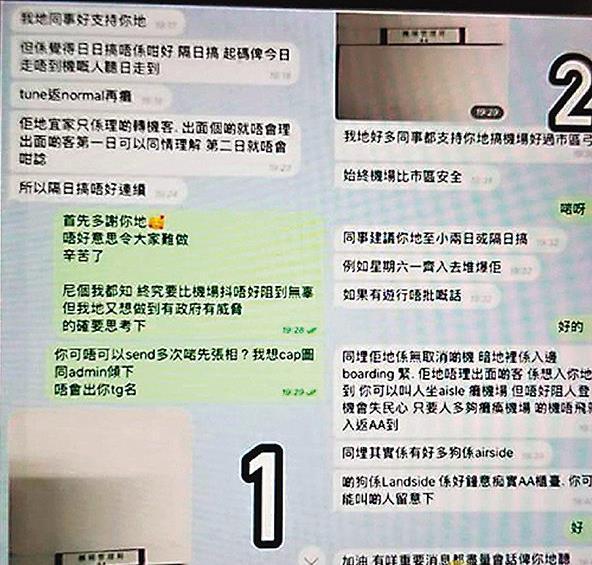 香港机管局:如证实有机管局人员有不恰当行为 将严肃处理绝不姑息