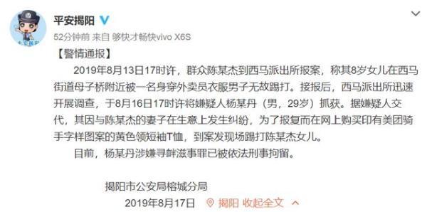 广东一男子冒充外卖员殴打8岁女童,警方:已将男子刑事拘留