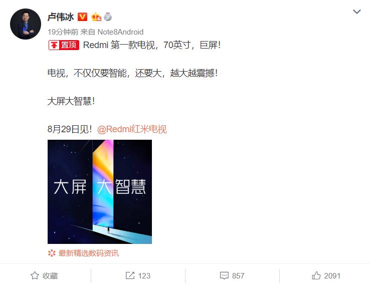 Redmi红米首款电视官宣,有望首发视频通话功能