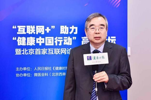 互联网诊疗迎突破,北京专家可在线服务全国对症患者