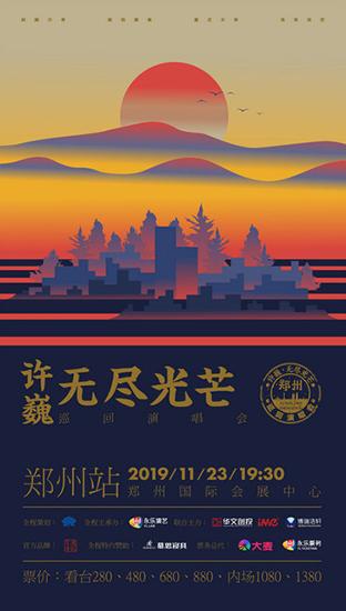 """許巍""""無盡光芒""""巡演11月啟程  鄭州站開啟預售"""