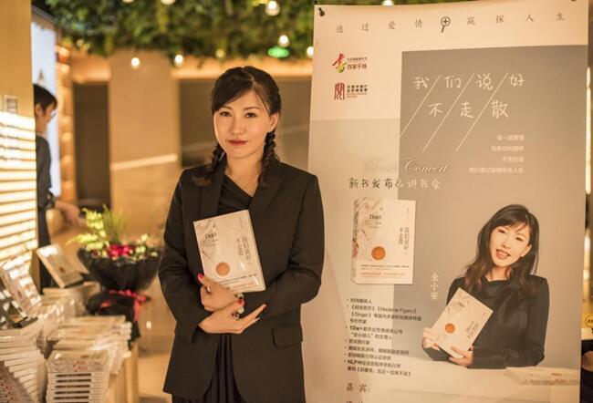 金小安《我们说好不走散》新书公布会暨讲书会在京举