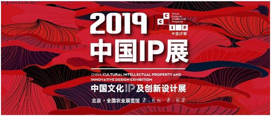 """2019中国IP展,引爆""""IP的力量"""""""