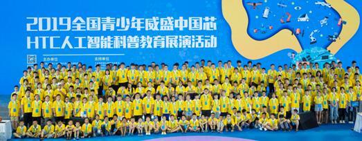 AI中国 智造未来:全国千余名选手创作人工智能作品