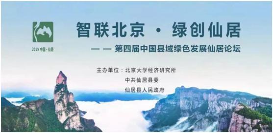 第四届中国县域绿色发展仙居论坛在北京召开