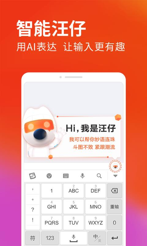 """搜狗输入法发布业内首个AI助手""""智能汪仔"""""""